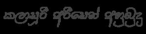 Babynames Logo Black